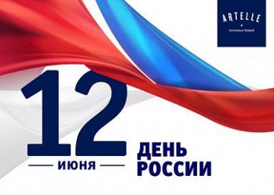 ОТМЕЧАЕМ «ДЕНЬ РОССИИ» ВМЕСТЕ!