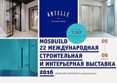 ЭКСКЛЮЗИВНЫЕ МЕЖКОМНАТНЫЕ ДВЕРИ ARTELLE НА ВЫСТАВКЕ MOSBUILD 2016