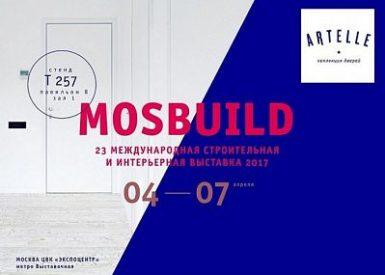 ПРИГЛАШАЕМ ПОСЕТИТЬ СТЕНД ARTELLE НА ВЫСТАВКЕ MOSBUILD 2017
