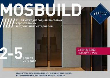 ARTELLE – УЧАСТНИК MOSBUILD 2019!