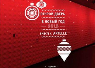 ОТКРОЙ ДВЕРЬ В НОВЫЙ ГОД ВМЕСТЕ С ARTELLE!