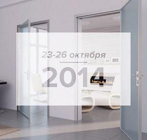 КРАСИВЫЕ ДВЕРИ НА ВЫСТАВКЕ «КРАСИВЫЕ ДОМА» 2014